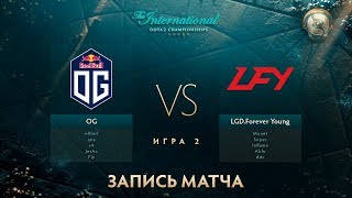 OG  vs LFY, The International 2017, Групповой Этап, Игра 2