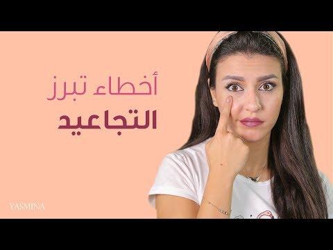 العرب اليوم - بالفيديو: 7 أخطاء مكياج قد تدمر بشرتك