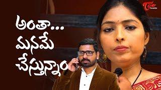 Antha Maname Chestunnam | Latest Telugu Short Film 2019