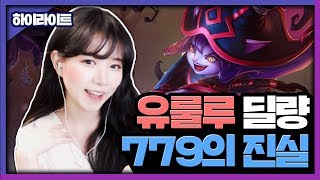 Download Lagu [유소나] 779의 전설 feat. 클템, 김동준 Mp3