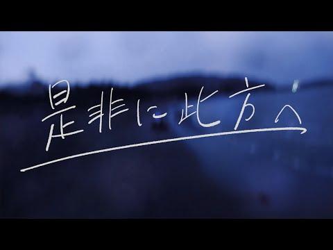 , title : 'seeeeecun - 是非に此方へ (Official Music Video)'