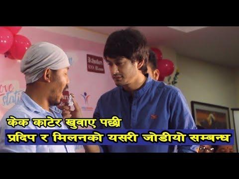 (केक काटेर खुवाए पछी Pradeep Khadka And Milan Chams को यसरी जोडीयो सम्बन्ध - Duration: 12 minutes.)