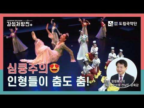 [전남도립국악단 온라인 토요공연 - 감성처방전] 5회 세 번째 클립 ♪창작무용 '춤추는 인형'