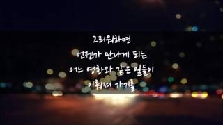 Video [가사] 부활 - 네버엔딩스토리 (Never Ending Story)(lyrics) MP3, 3GP, MP4, WEBM, AVI, FLV September 2019