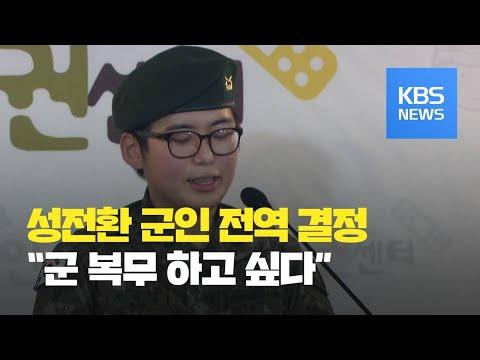 """첫 성전환 군인, 전역 결정에도…""""끝까지 남고싶다"""" / KBS뉴스(News)"""