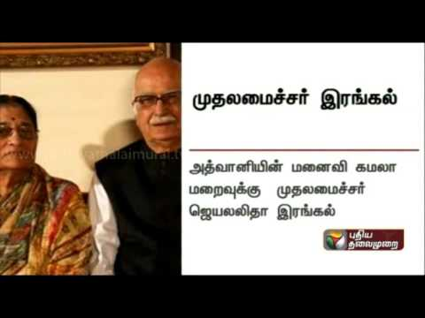 Jayalalithaas-condolence-message-to-Advani-on-his-wifes-death–-Saddened-by-the-news-says-the-CM