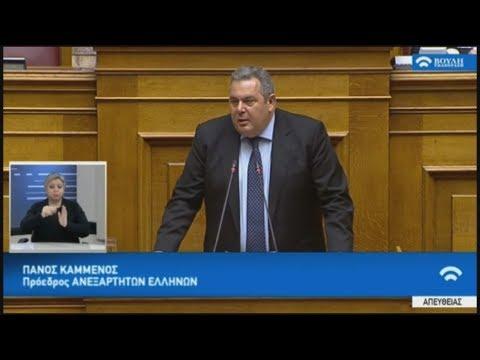 Απόσπασμα από την ομιλία του Π. Καμμένου στη συζήτηση στη βουλή για την ψήφο εμπιστοσύνης 16-01-2019