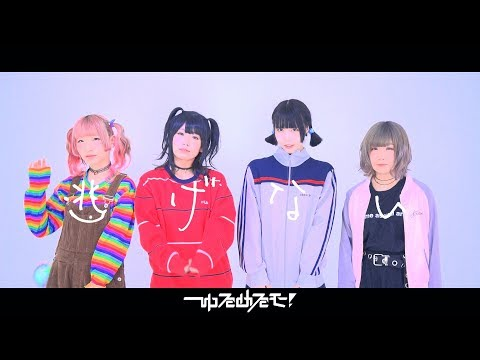 , title : 'ゆるめるモ!(You'll Melt More!)『逃げない!! 』(Official Music Video)'