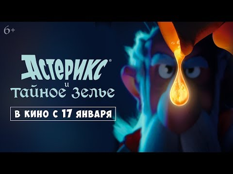 Astérix: Le secret de la potion magique - treyler