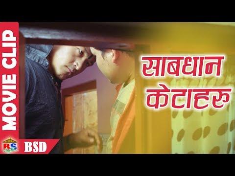 (सावधान केटाहरु | Nepali Movie Clip | Movie Clip | Zindagi rocks | Movie Available - Duration: 4 minutes, 15 seconds.)