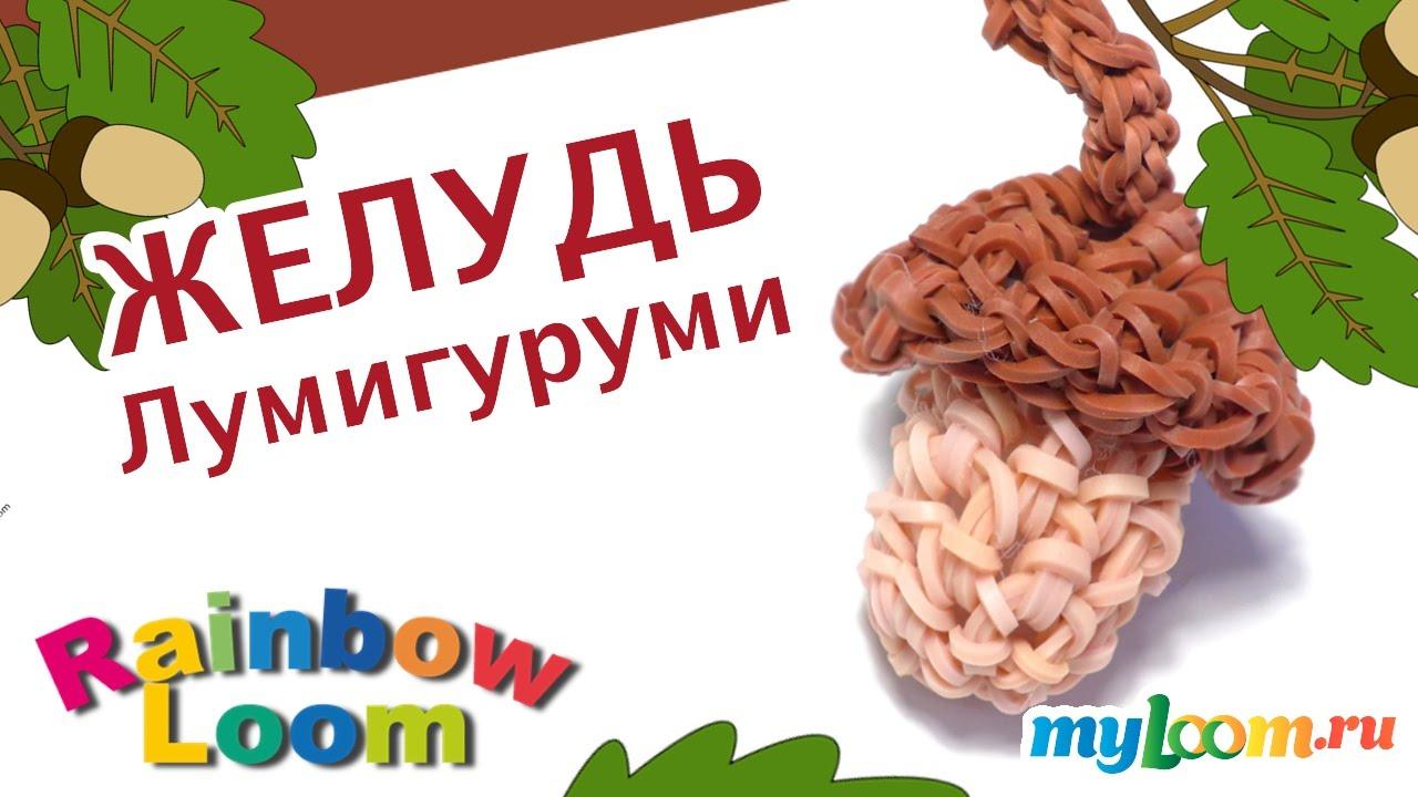 Плетение. Смотреть онлайн: ЖЕЛУДЬ Лумигуруми из резинок Rainbow Loom Bands. Урок 381 |Amigurumi Acorn