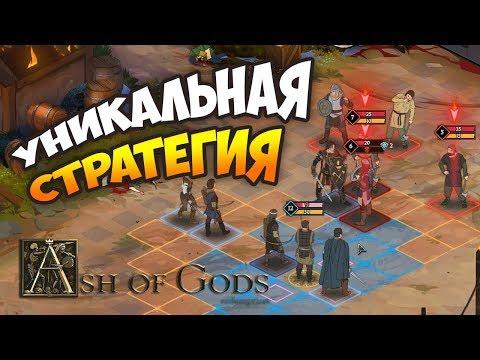 НОВАЯ СТРАТЕГИЯ ОТ РОССИЙСКИХ РАЗРАБОТЧИКОВ! - Ash of Gods. Обзор геймплея и прохождение