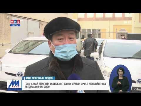Говь-Алтай аймгийн Есөнбулаг, Дарви сумын эрүүл мэндийн төвд автомашин олголоо