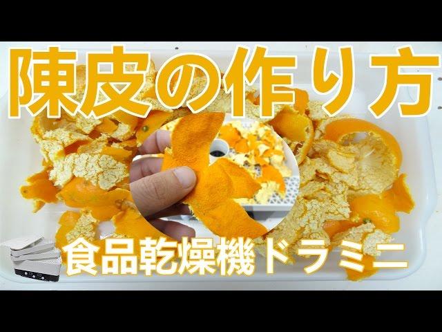 [陳皮の作り方]家庭用食品乾燥機(ドラミニ)