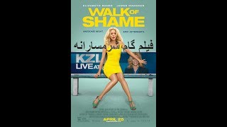 Walk Of Shame 2014 720p Farsi Dubbed