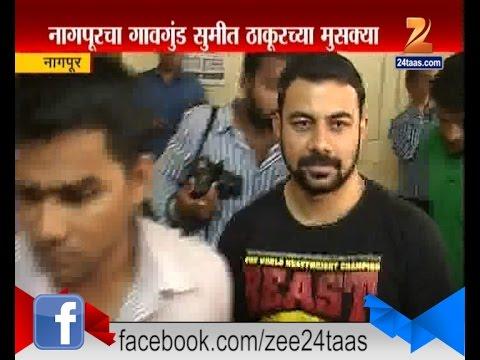 Video Nagpur : Bjp Sumit Thakur Finally Got Arrested download in MP3, 3GP, MP4, WEBM, AVI, FLV January 2017