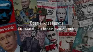Золотой век России с Владимиром Путиным