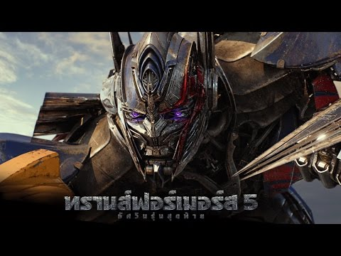 Transformers: The Last Knight | International Trailer | UIP Thailand