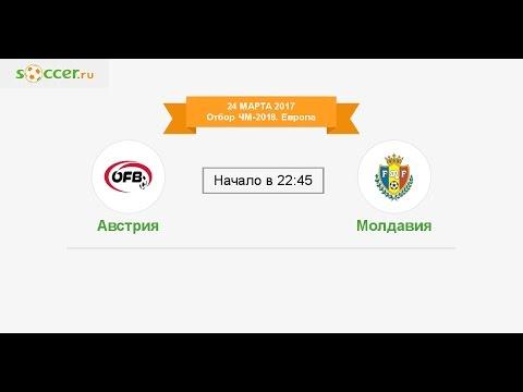 Прогноз на матч Австрия   Молдавия. Матч состоится 24.03.2017 видео онлайн