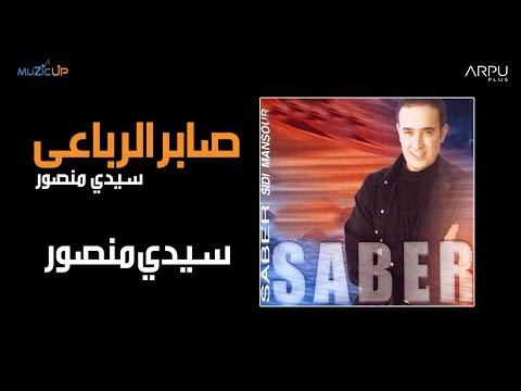 Saber Rebai - Sidi Mansour | صابر الرباعي - سيدي منصور видео