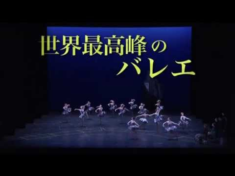 世界最高峰のバレエ「パリ・オペラ座バレエ団」スポットムービー