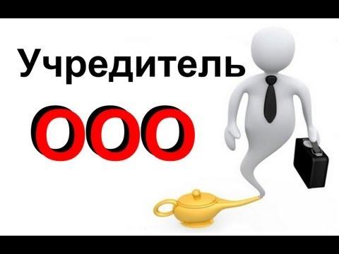 Учредители ООО — важно понимать!