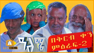 ዓለሜ -  Aleme-season 2  New Ethiopian Sitcom Official Trailer 2019