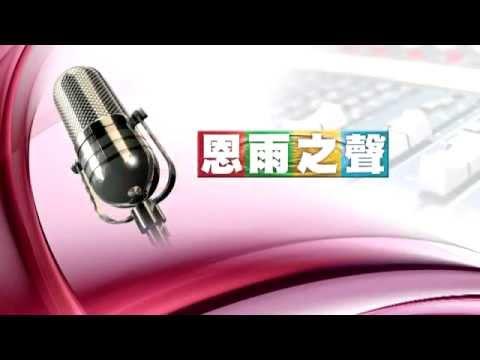 電台見證 林麗明  (09/21/2014於多倫多播放)