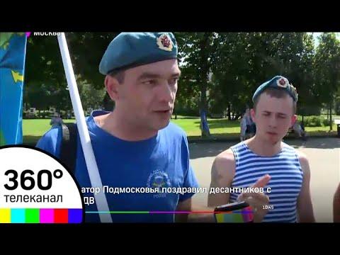 В России отмечают День ВДВ