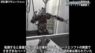 ヒト型ロボ開発加速 産総研と川重が整える、ハード・ソフト基盤(動画あり)