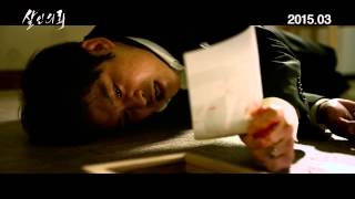 The Deal  2015  Official Trailer  English Subtitle