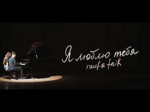 Rauf Faik - я люблю тебя Official Video
