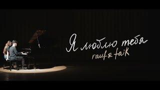 Rauf Faik — я люблю тебя (Official Video)