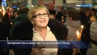 Встреча благодатного огоня в Москве