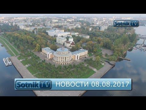 ИНФОРМАЦИОННЫЙ ВЫПУСК 8.08.2017