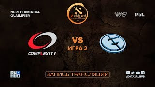 compLexity vs Evil Geniuses, DAC NA Qualifier, game 2 [Mila, Inmate]
