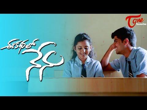 EE KATHALO NENU | Telugu Short Film 2017 | Directed by Ashok Kumar Banoth