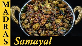 In this video we will see how to make lady's finger fry in Tamil. Vendakkai poriyal is a good side rich for rice and can be made very easily. In this recipe we are going to make spicy lady's finger fry and for that we have to cook the lady's finger at a medium heat for a long time. Lady's finger can become slimy and some may not like that taste so in this recipe we are going to make it crispy. The first step is the cutting of lady's finger and make sure it is cut into small size pieces. This will make it easier to roast in the pan. Also use medium heat throughout the recipe otherwise the lady's finger will get burnt and will taste bitter.Friends please do try this method of making vendakkai poriyal at home. Even those who normally don't like lady's finger will like this dish. Please share your feedback after trying the recipe in the comments below. All the best and happy cooking !!For detailed Vendakkai Poriyal / Bhindi Fry Recipe please visithttp://www.steffisrecipes.com/2017/07/vendakkai-poriyal-ladys-finger-fry.html