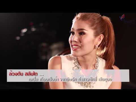 เมเปิ้ล - ติดตามชมรายการล้วงตับสลับไต ย้อนหลังได้ที่ http://goo.gl/NfHfOa ออกอากาศทางช่องไทยทีวี วันอาทิตย์...