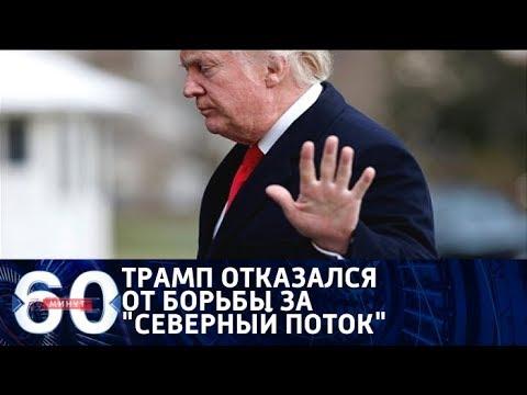 60 минут. Трамп передумал: США отказались от борьбы за \Северный поток\. От 29.06.2018 - DomaVideo.Ru