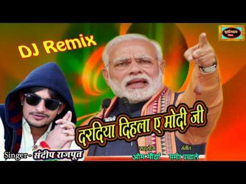 Dj Remix || दरदिया दिहला मोदी जी | Bhojpuri Song 2017 New || Modi Special song || New Bhojpuri video