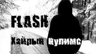 Флаш - Хайрын нулимс үгтэй | Flash - Hairiin nulims lyrics