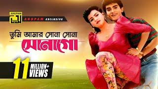 Download Video Tumi Amar Sona | তুমি আমার সোনা | Farhana & Faysal | Bappi Lahiri & Alka Yagnik | Ashik Priya MP3 3GP MP4