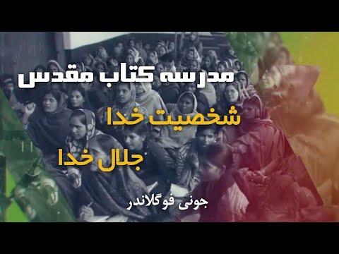 مدرسه کتاب مقدس - شخصیت خدا قسمت چهارم