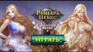 Рыцарь Небес – видео обзор