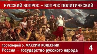 04. о. Максим Колесник. Россия – государство русского народа