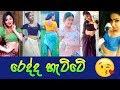 Traditional Fashion Trend | Sri Lankan Girls on TikTok