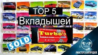 TOP 5 Самых Дорогих Жевательных Резинок и Вкладышей Турбо Проданных на Ebay.
