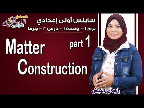 ساينس أولى إعدادي 2019 | Matter construction | تيرم1 - وح1 - در2- جزء 1| الاسكوله
