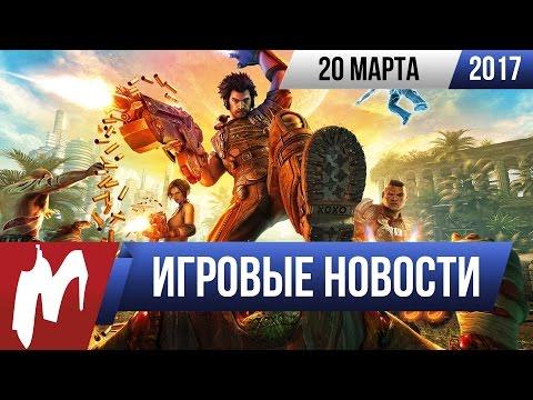 Игромания! Игровые новости, 20 марта (Bulletstorm 2, System Shock 3, War Thunder)